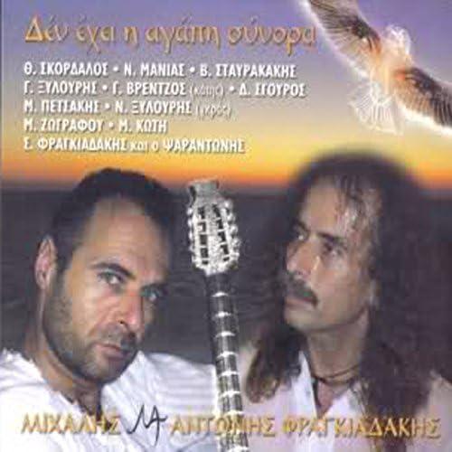 Michalis Fragiadakis & Antonis Fragiadakis