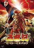 西遊記 ヒーロー・イズ・バック [Blu-ray] image