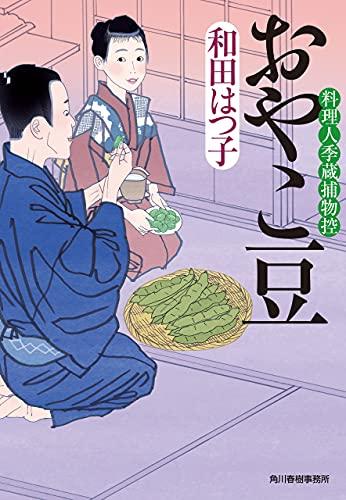 おやこ豆 料理人季蔵捕物控 (時代小説文庫)
