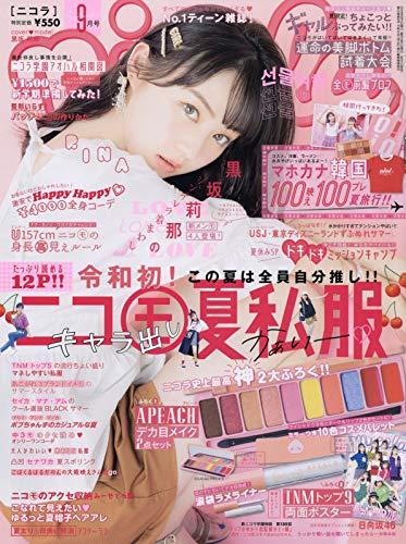 nicola(ニコラ) 2019年 09 月号 [雑誌]