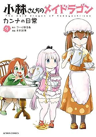 小林さんちのメイドラゴン カンナの日常(9) (アクションコミックス(月刊アクション))