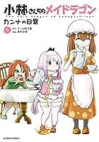 小林さんちのメイドラゴン カンナの日常 第09巻