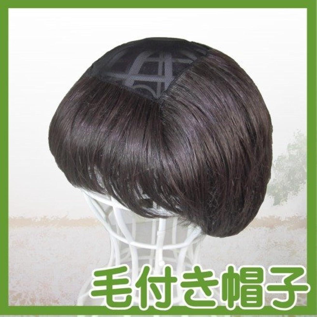 乱暴なシガレットヘッドレス毛付き帽子 帽子の下に被る毛付き帽子 T06BR/ダークブラウン ショート