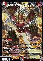 デュエルマスターズ DMRP15 S10/S11 「迅雷」の鬼 ライジン天 (SR スーパーレア) 幻龍×凶襲ゲンムエンペラー!!! (DMRP-15)
