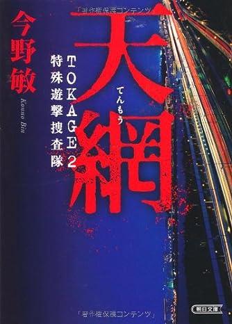 天網 TOKAGE2 特殊遊撃捜査隊 (朝日文庫)