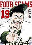 フォーシーム (19) (ビッグコミックス)