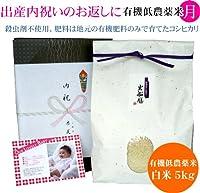 [出産内祝いのお返し]赤ちゃんの写真・メッセージ入り内祝い米 新潟県産コシヒカリ・月 5キロ