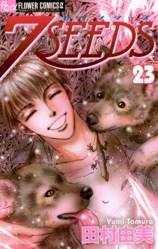 7SEEDS(23) (フラワーコミックスα) - 田村由美