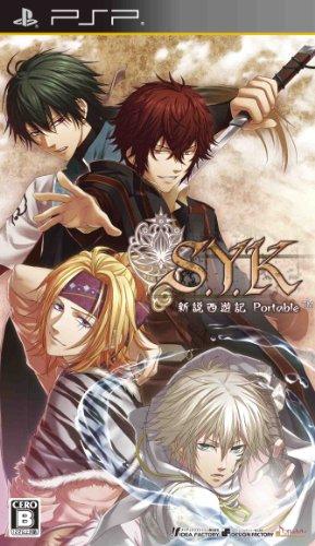 S.Y.K ~新説西遊記~ ポータブル(通常版) - PSP