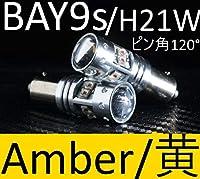BAY9S/ピン角120°/H21W/アンバー/Amber(黄色)キャンセラー内蔵 PowerLED 2個セット shimarisudo.com