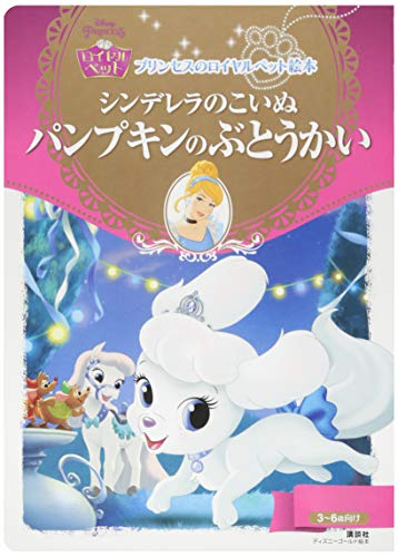 プリンセスのロイヤルペット絵本 シンデレラのこいぬ パンプキンのぶとうかい (ディズニーゴールド絵本)
