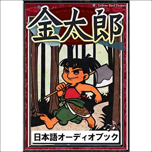 『金太郎』のカバーアート