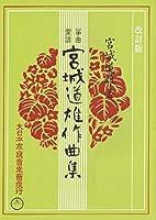 箏 琴 楽譜 宮城 道雄 作曲 『 昭和 松竹梅 (改訂版)』