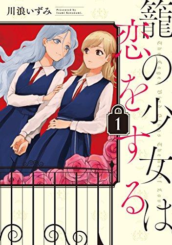 籠の少女は恋をする (1) (電撃コミックスNEXT)の詳細を見る