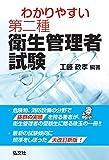 わかりやすい 第二種衛生管理者試験 (国家・資格シリーズ 258)