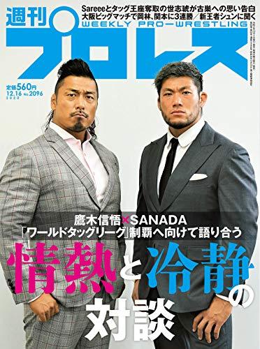 週刊プロレス 2020年 12/16号 No.2096 [雑誌]