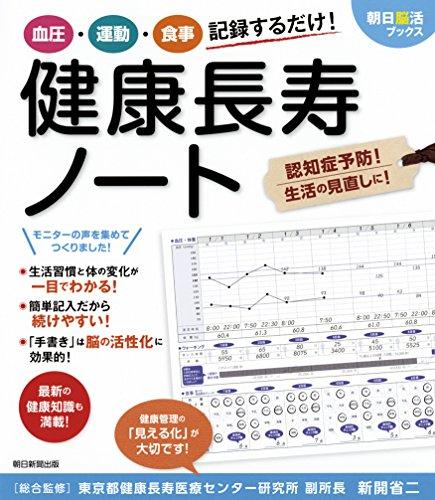 【朝日脳活ブックス】 血圧・運動・食事 記録するだけ!  健康長寿ノート