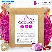 ドラゴンレッドフルーツ ピタヤ 30g 粉末 パウダー スーパーフルーツ 葉酸 鉄分 ビタミン 送料無料
