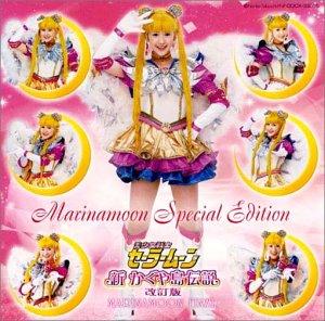Sailormoon:Eternal Edition 4