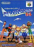 パイロットウイングス64