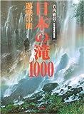 日本の滝1000 遊楽の滝