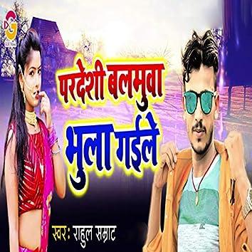 Pardeshi Balamua Bhula Gaile