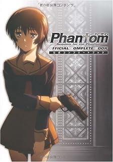 Phantom‐Requiem for the Phantom‐公式コンプリートブック