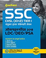 SSC (10+2) Guide Sanyukt Higher Secondary