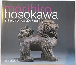 細川護煕展 2017 spring