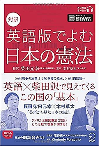 【音声DL付】対訳 英語版でよむ日本の憲法