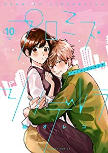プロミス・シンデレラ(10) (裏サンデー女子部)
