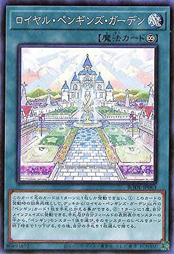 遊戯王カード ロイヤル・ペンギンズ・ガーデン(ノーマル BURST OF DESTINY(BODE   バースト・オブ・デスティニー 永続魔法 ノーマル