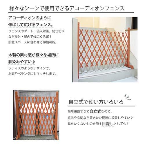 【フェンス・ラティス・垣根】(軽量コンパクト)アコーディオンフェンス(約150X70㎝)HGC-1570BR.