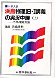 浜島物理IB・II講義の実況中継―大学入試 (上)