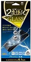 iDress iPhoneXR 2度強化ガラス 楽ピタ 置くだけで簡単に貼れる 2.5D 覗き見防止左右 プライバシー保護 i32BGLMBW