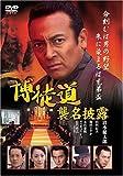 博徒道 襲名披露[DVD]