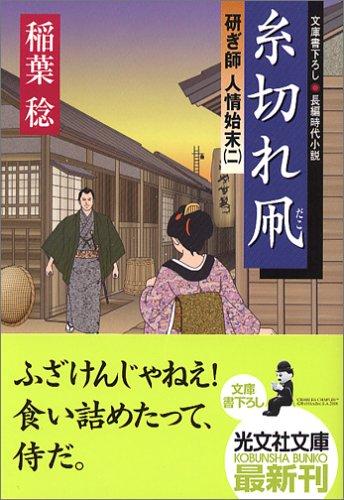 糸切れ凧 研ぎ師人情始末 (光文社文庫)