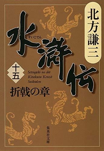 水滸伝 15 折戟の章(集英社文庫 き 3-58)