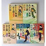 あきない世傳金と銀 文庫(ハルキ文庫)1-5巻セット