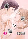 蜜毒の鎖Vol.3 (Big Fields Publishing)