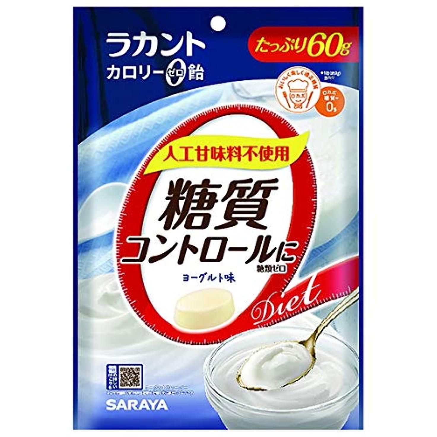 謝るチート農場ラカント カロリーゼロ飴 ヨーグルト 60g【3個セット】