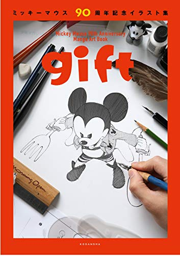ミッキーマウス90周年記念イラスト集 giftの詳細を見る