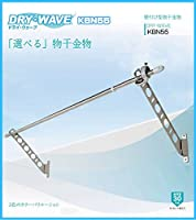 DRY・WAVE 腰壁用物干金物 KBN55 ブラック
