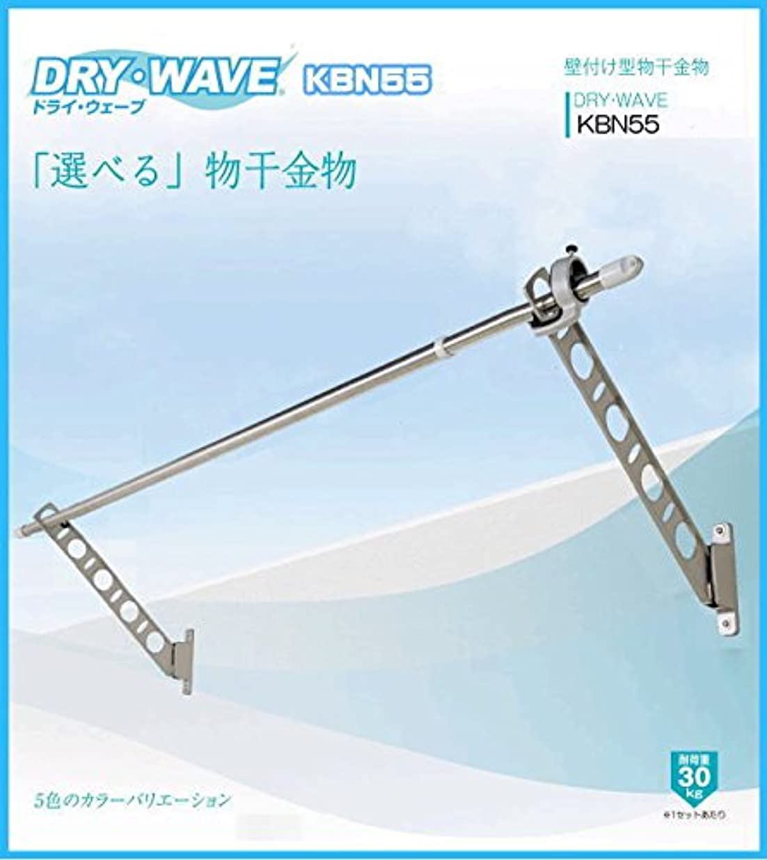 メジャープラットフォーム端タカラ産業 DRY?WAVE 腰壁用物干金物 KBN55 ダークブロンズ -