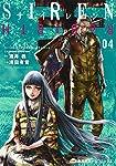 SIREN ReBIRTH 4 (集英社ホームコミックス)