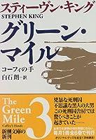 グリーン・マイル〈3〉コーフィの手 (新潮文庫)