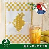 ※今だけ※【おまけで10包】一心産業 超スッキリバナナ茶 60包+10包 【3個セット】