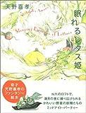 眠れるレタス姫 (N.Y.salad)