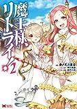 魔王様、リトライ!(コミック) : 2 (モンスターコミックス)