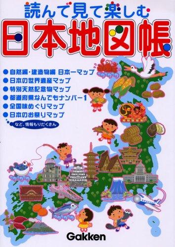 読んで見て楽しむ日本地図帳の詳細を見る